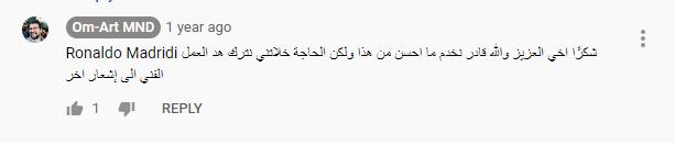 عمر منادي على يوتيوب
