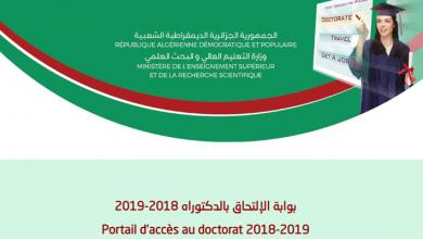 صورة كيف تزيد فرص نجاحك في مسابقات الدكتوراه بالجزائر؟
