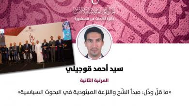 Photo of فوز دكتور جزائري بالجائزة العربية للعلوم الاجتماعية في الدوحة
