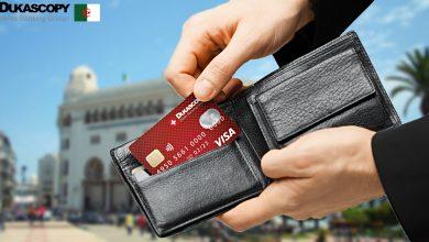 أفضل-بطاقة-فيزا-كارد-للجزائريين-مجانا-من-بنك-دوكاس-كوبي-السويسري-يرسل-البطاقة-إلى-الجزائر-مباشرة
