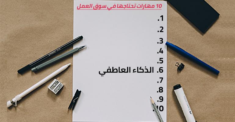 Photo of 10 مهارات تحتاجها في سوق العمل وفقا للمنتدى الاقتصادي العالمي