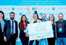 Photo of جزائرية تفوز بجائزة أفضل ابتكار لعام 2020 في قطر
