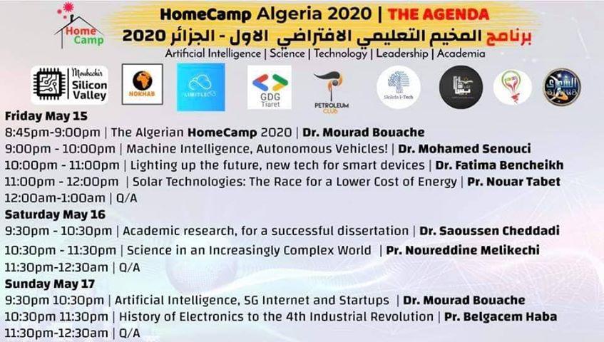 برنامج المخيم التعليمي الافتراضي الأول في الجزائر