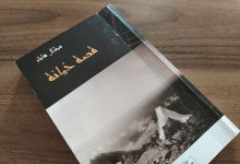 Photo of كتاب قصة خيانة للكاتب ميشال هابار عن الاستعمار الفرنسي