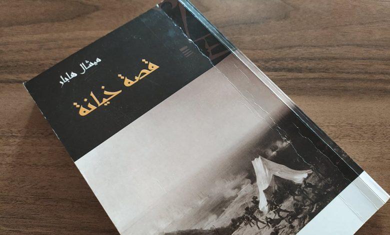 كتاب قصة خيانة للكاتب ميشال هابار
