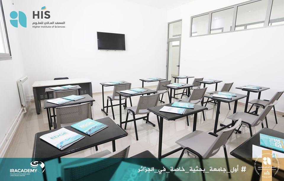 احد أقسام الدراسة في المعهد العالي للعلوم بالجزائر