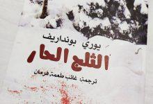 صورة رواية الثلج الحار أفضل ما كتب في أدب الحرب