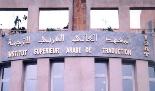 المعهد العالي العربي للترجمة